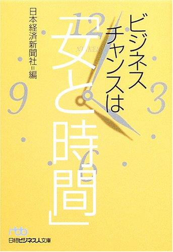 ビジネスチャンスは「女と時間」 (日経ビジネス人文庫)
