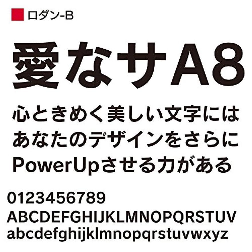 標高アシスト寛大さOpenType ロダン Pro-B for Win [ダウンロード]