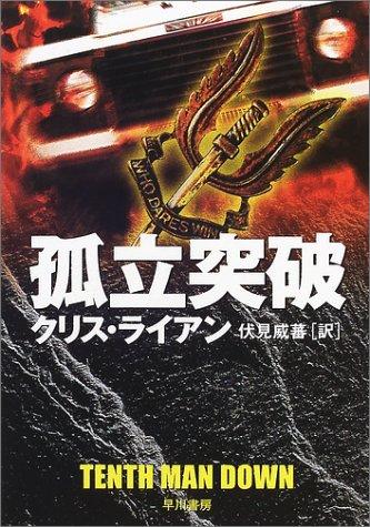 孤立突破 (ハヤカワ文庫NV)の詳細を見る