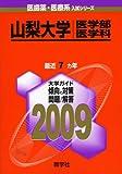 山梨大学(医学部〈医学科〉) [2009年版 医歯薬・医療系入試シリーズ] (大学入試シリーズ 707)