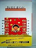 あはは、まんが (1984年) (Variety book)