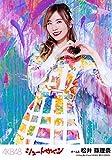 【松井珠理奈】 公式生写真 AKB48 シュートサイン 劇場盤 Vacancy Ver.