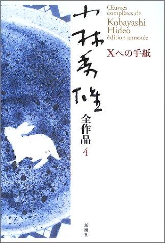 小林秀雄全作品〈4〉Xへの手紙の詳細を見る