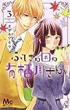 ふしぎの国の有栖川さん 3 (マーガレットコミックス)