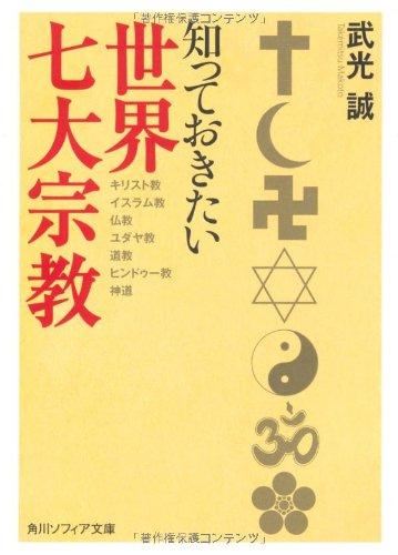 知っておきたい世界七大宗教 (角川ソフィア文庫)の詳細を見る