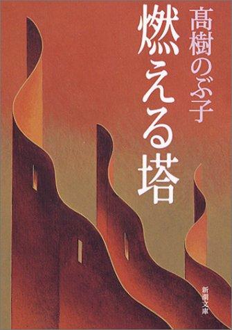 燃える塔 (新潮文庫)