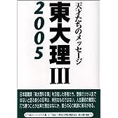 東大理3〈2005〉―天才たちのメッセージ