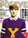 POPEYE (ポパイ) 2008年 06月号 [雑誌]