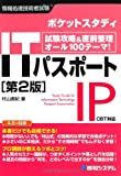 ポケットスタディ ITパスポート[第2版]試験攻略&直前整理オール100テーマ! (情報処理技術者試験)