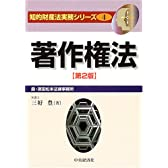 著作権法 (知的財産法実務シリーズ)