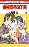 幸福喫茶3丁目 11 (花とゆめコミックス)