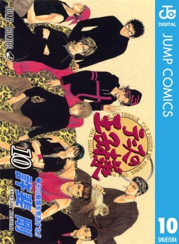 テニスの王子様 10 (ジャンプコミックスDIGITAL)