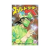 スーパードクターK 27 (少年マガジンコミックス)