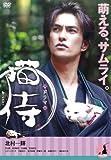 ドラマ「 猫侍 」DVD-BOX 画像