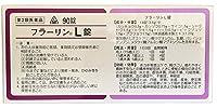 【第2類医薬品】剤盛堂薬品ホノミ漢方 フラーリンL錠 90錠 ×4