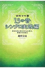 古代マヤ暦「13の音」シンクロ実践編 単行本
