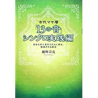 古代マヤ暦「13の音」シンクロ実践編