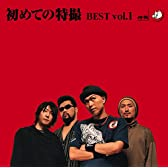 はじめての特撮 BEST vol.1+DVD [HQCD+DVD]
