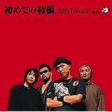 はじめての特撮 BEST vol.1+DVD [HQCD+DVD]