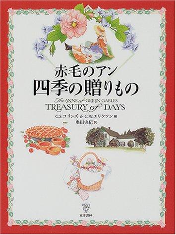 赤毛のアン 四季の贈りものの詳細を見る