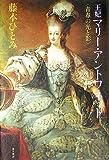 王妃マリー・アントワネット―青春の光と影