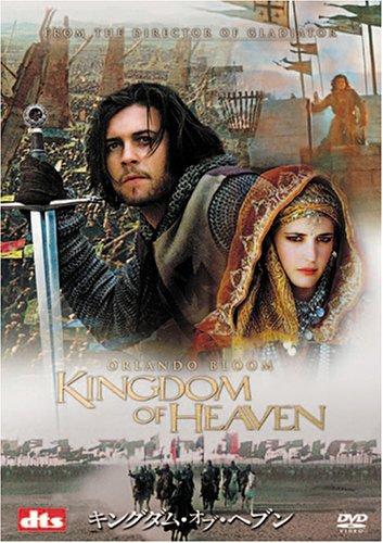 キングダム・オブ・ヘブン (2枚組 プレミアム) [DVD]の詳細を見る