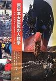 東日本大震災の人類学: 津波、原発事故と被災者たちの「その後」