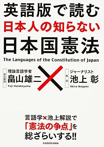 英語版で読む 日本人の知らない日本国憲法の詳細を見る