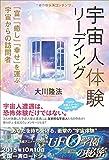 宇宙人体験リーディング (OR books)