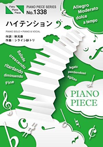 ピアノピースPP1338 ハイテンション / AKB48  (ピアノソロ・ピアノ&ヴォーカル)~日本テレビ連続ドラマ「キャバすか学園」主題歌 (FAIRY PIANO PIECE)の詳細を見る