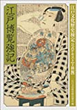 江戸博覧強記 改訂新版 江戸文化歴史検定公式テキスト【上級編】