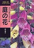 庭の花 (ヤマケイポケットガイド)