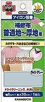 KAWAGUCHI 補修布 普通地~厚地用 アイロン接着 幅6×長さ30cm ライトグレー 93-068