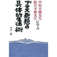 プラス発想の具体的生活術―中村天風先生 船井幸雄先生に学ぶ