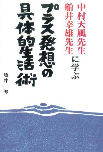 プラス発想の具体的生活術―中村天風先生 船井幸雄先生に学ぶの詳細を見る