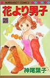 花より男子(だんご) (25) (マーガレットコミックス (3178))