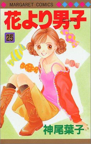 花より男子(だんご) (25) (マーガレットコミックス (3178))の詳細を見る