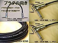 シールド vk0400ll93gh 4m L-L L字プラグ-L字プラグ ケーブル オリジナル G&H 9395 ハンドメイド