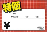 柘産業 POP プライスカード 特価 (小) 100枚