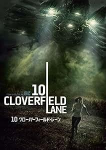 10 クローバーフィールド・レーン [DVD]