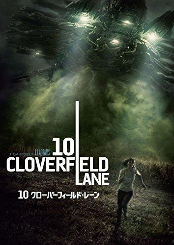 10 クローバーフィールド・レーン[DVD]