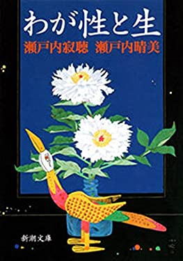 わが性と生(新潮文庫)