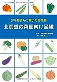 北海道の菜園向け品種―タネ屋さんに聞いた売れ筋 (ニューカントリー臨時増刊号)