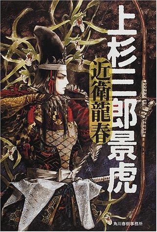 上杉三郎景虎 (角川時代小説倶楽部)