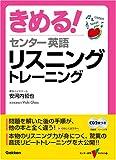 きめる! センター 英語 リスニングトレーニング (センター試験V BOOKS (1T))