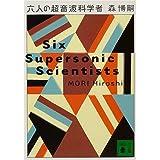 六人の超音波科学者 (講談社文庫)