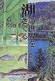 湖の世界をさぐる (環境と人間)