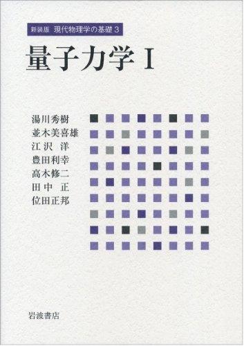 量子力学 I (新装版 現代物理学の基礎 第3巻)の詳細を見る