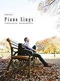 ピアノソロ 村松崇継 Piano Sings
