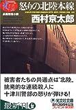 怒りの北陸本線 (光文社文庫)